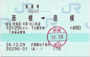 彦根⇒彦根 経由:東海道・米原・近江鉄道