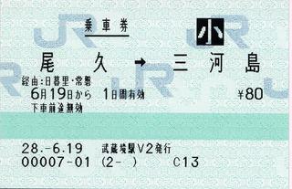 尾久⇒三河島 経由:日暮里・常磐