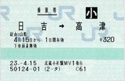 日吉→高津 経由:山陰