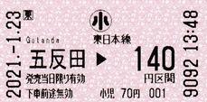 五反田⇒東日本線140円 2021.1-23