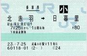 北赤羽→日暮里 経由:埼京・東北・山手
