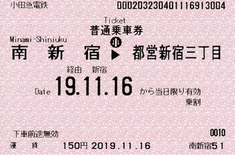 南新宿⇒都営新宿三丁目 2019.11.16
