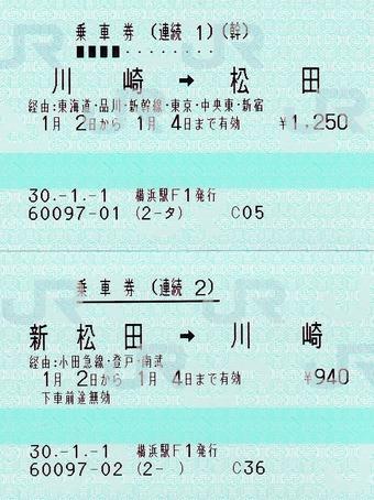 連続1川崎⇒松田 連続2新松田⇒川崎