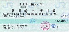 新川崎→新川崎