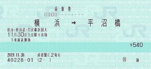 横浜⇒平沼橋 2019.1130
