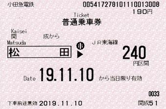 開成から松田⇒JR東海線240円 2019.11.10