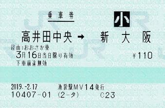 高井田中央⇒新大阪 経由:おおさか東