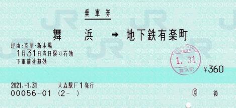 舞浜⇒地下鉄有楽町 2021.-1.31