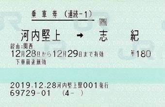 続1 河内堅上⇒志紀 2019.12.28