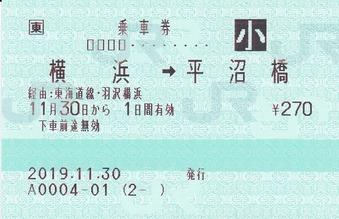 横浜⇒平沼橋 P 2019.11.30 -