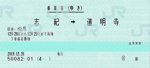 往復 志紀⇒道明寺 経由柏原 2019.12.28