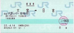 大宮→日吉 経由:武蔵小杉・東横線