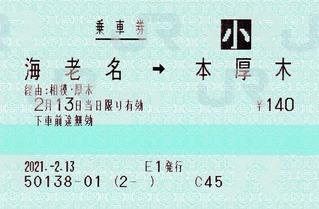 海老名⇒本厚木 2021.-2.13
