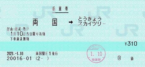 両国⇒とうきょうスカイツリー2021.-1.10
