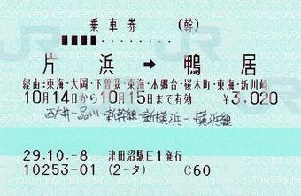 片浜⇒鴨居 経由:東海・大岡・下曽我
