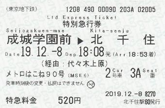 特 メトロはこね90 成城学園前⇒北千住 2019.12.-8