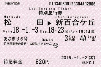 あさぎり6号 松田⇒新百合ヶ丘