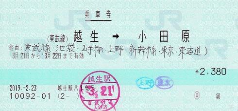 (東武線)越生⇒小田原 経由:東武線・池袋