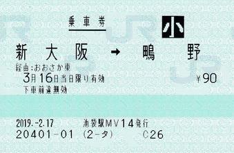 新大阪⇒鴫野 経由:おおさか東