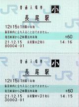 入場券 長尾駅@2発行 長尾駅MV31発行