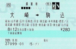 大崎⇒駒込 2020.-8.11 -