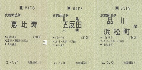 武蔵新城 通過連絡券1