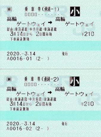 続 高輪ゲート⇒高輪ゲート 2020.-3.14P