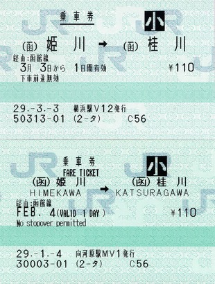 (函)姫川⇒(函)桂川 JE
