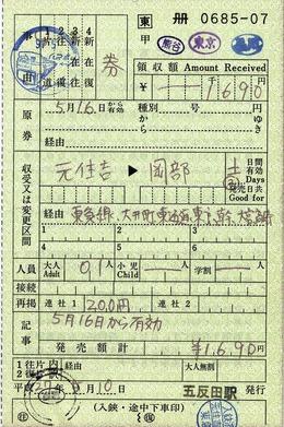 出補 元住吉⇒岡部 経由:東急線・大井町