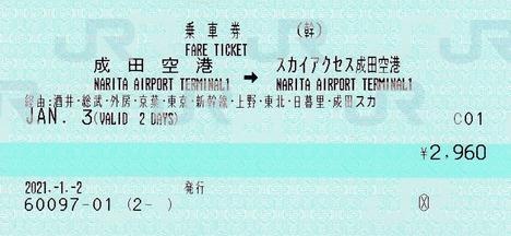 成田空港⇒スカイアクセス成田空港 2021.-1.-2 -