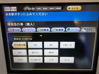 小田急券売機