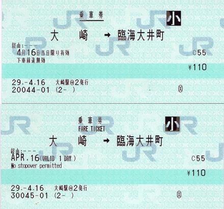 大崎⇒臨海大井町 JE