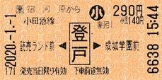 宿河原から登戸⇒成城学園前 2020.-1.-1