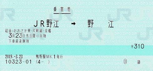 JR野江⇒野江 経由おおさか東・片町線