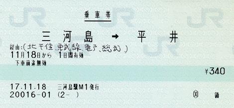 三河島⇒平井 経由東武線 17.11.18