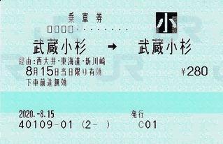 武蔵小杉⇒武蔵小杉 2020.-8.15 -