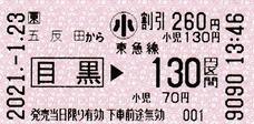 五反田⇒目黒⇒東急線130円 2021.-1.23