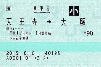天王寺⇒大阪 経由−−−