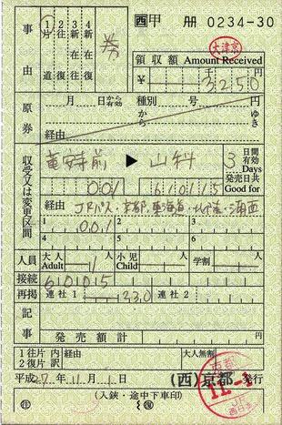 出補 竜安寺前⇒山科 経由:JRバス・京都・東海道・北陸