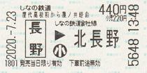 屋代高校前から長野⇒しなの鉄道線北長野 2020.-7.23 (2)