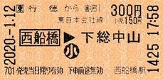 行徳から西船橋⇒下総中山 2020.-1.12