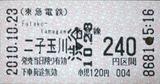 二子玉川→240円区間