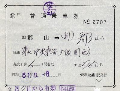 (北)郡山⇒(関)郡山 経由:東北