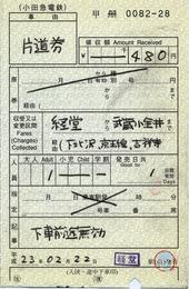 出補 経堂→武蔵小金井 経由:下北沢