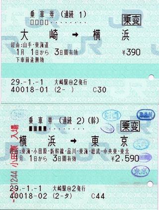 連続 1大崎⇒横浜 2横浜⇒東京