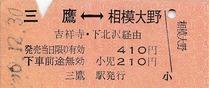 互 三鷹⇔相模大野 56.12.30