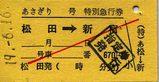 あさぎり 号 特急券 松田→新宿
