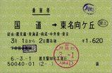 国道→東名向ヶ丘 経由:鶴見線・東海道・南武・中央東・東京