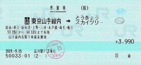 東京山手線内⇒とうきょうスカイ