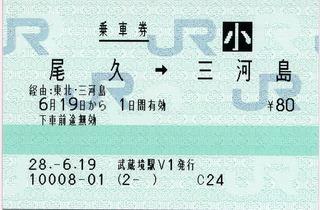 尾久⇒三河島 経由:東北・三河島